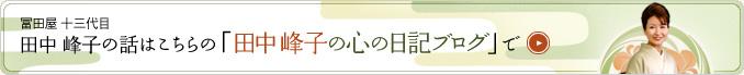 冨田屋 十三代目 田中峰子の話はこちら「田中峰子の心の日記ブログ」で